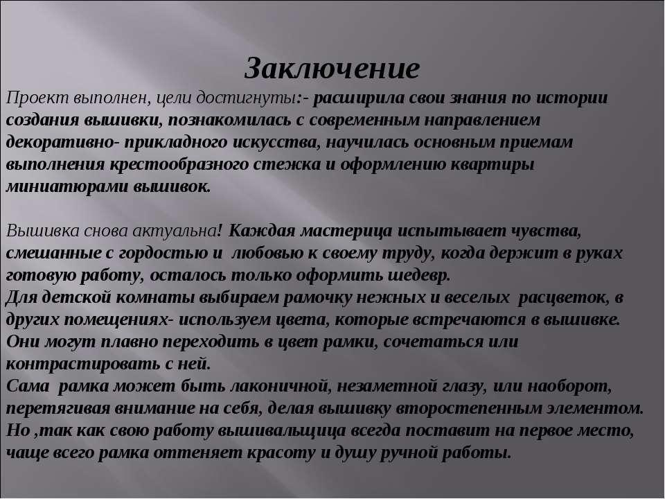 Заключение Проект выполнен, цели достигнуты:- расширила свои знания по истори...
