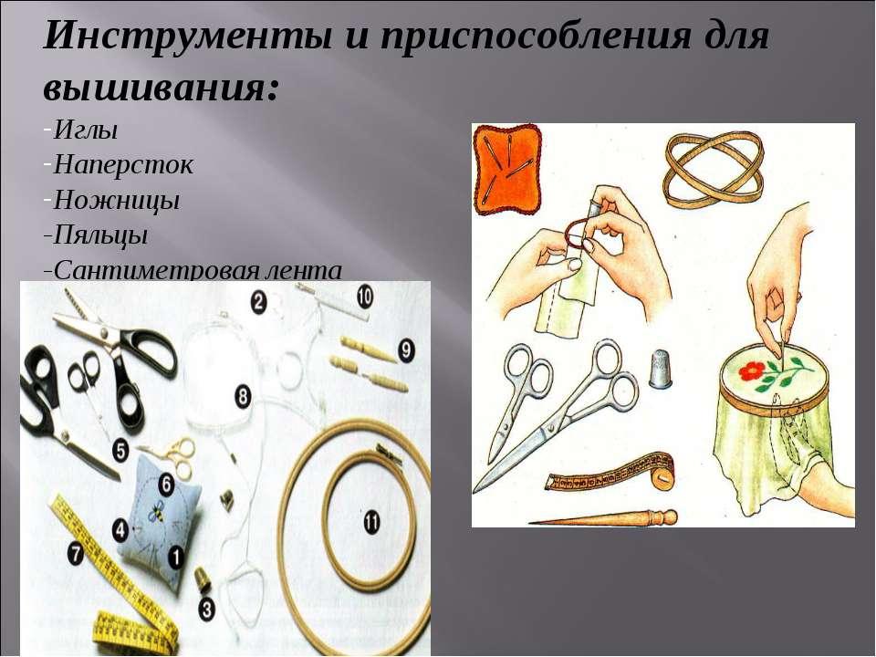 Инструменты и приспособления для вышивания: Иглы Наперсток Ножницы -Пяльцы -С...