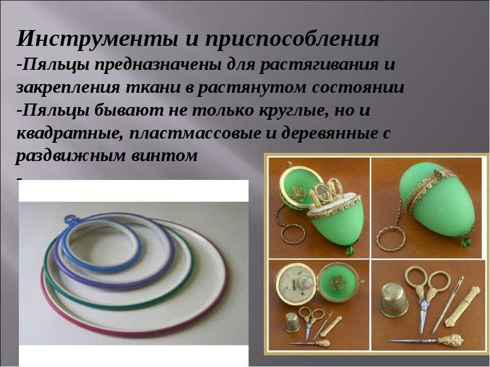Инструменты и приспособления -Пяльцы предназначены для растягивания и закрепл...