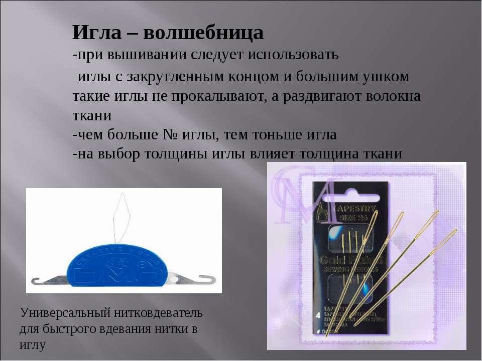Игла – волшебница -при вышивании следует использовать иглы с закругленным кон...