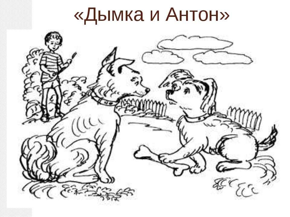 «Дымка и Антон»