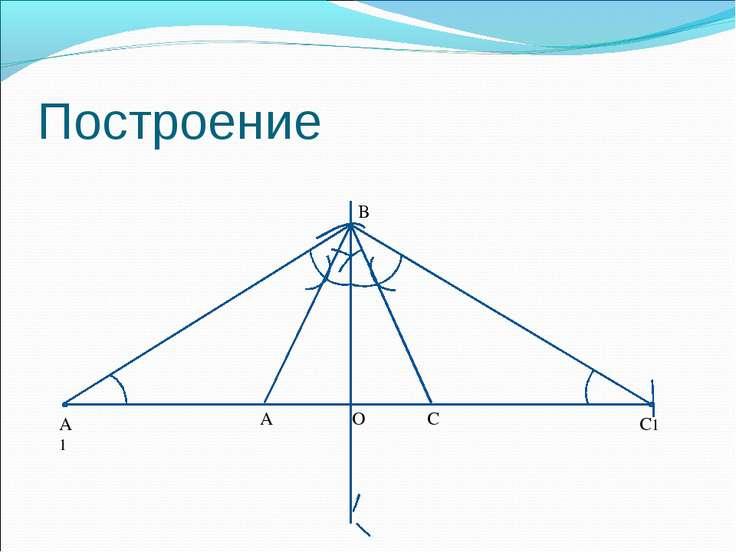 Построение A1 C1 B A C O