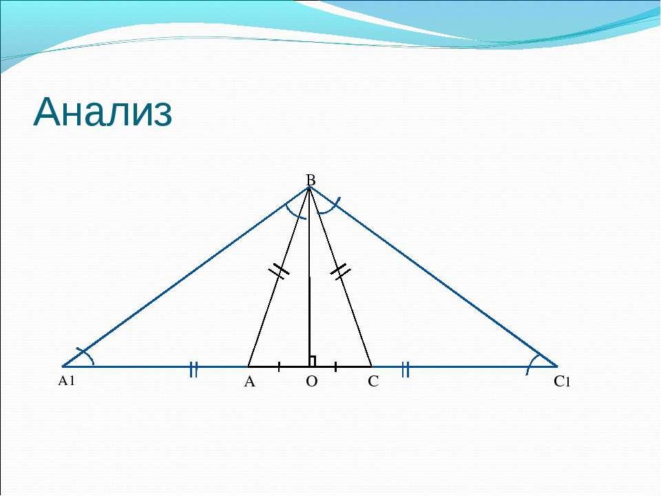 Анализ B C O A С1 A1