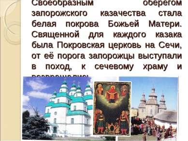 Своеобразным оберегом запорожского казачества стала белая покрова Божьей Мате...
