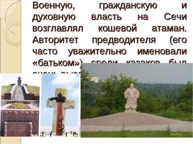 Военную, гражданскую и духовную власть на Сечи возглавлял кошевой атаман. Авт...