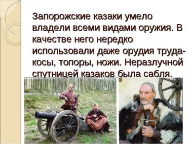 Запорожские казаки умело владели всеми видами оружия. В качестве него нередко...