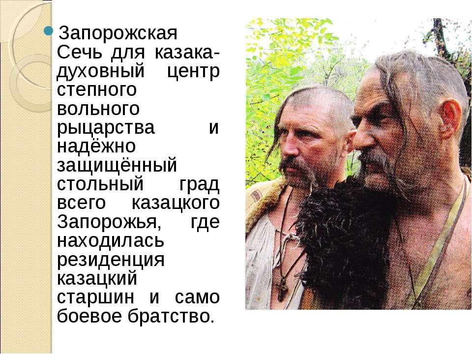 Запорожская Сечь для казака- духовный центр степного вольного рыцарства и над...