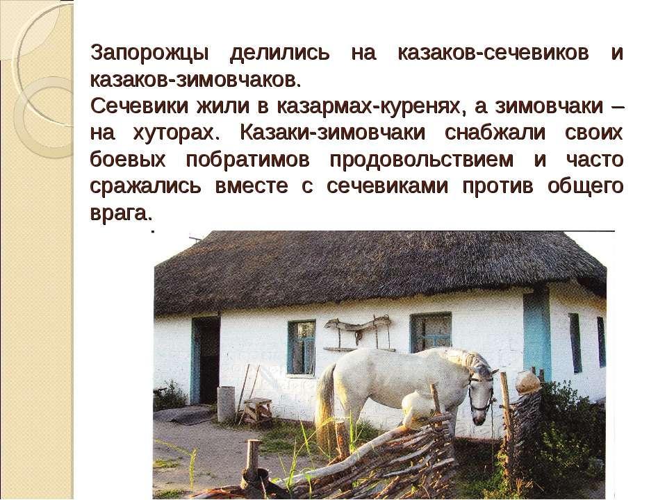 Запорожцы делились на казаков-сечевиков и казаков-зимовчаков. Сечевики жили в...