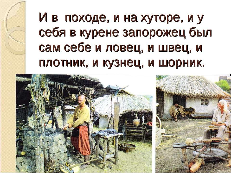 И в походе, и на хуторе, и у себя в курене запорожец был сам себе и ловец, и ...