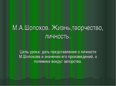 М.А.Шолохов. Жизнь,творчество, личность. Цель урока: дать представление о лич...