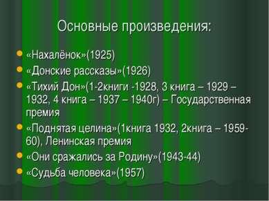 Основные произведения: «Нахалёнок»(1925) «Донские рассказы»(1926) «Тихий Дон»...