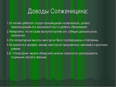 Доводы Солженицина: 1.23-летний дебютант создал произведение на материале, да...