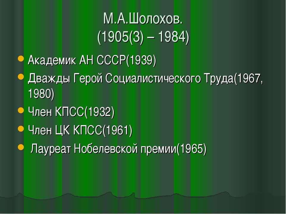 М.А.Шолохов. (1905(3) – 1984) Академик АН СССР(1939) Дважды Герой Социалистич...
