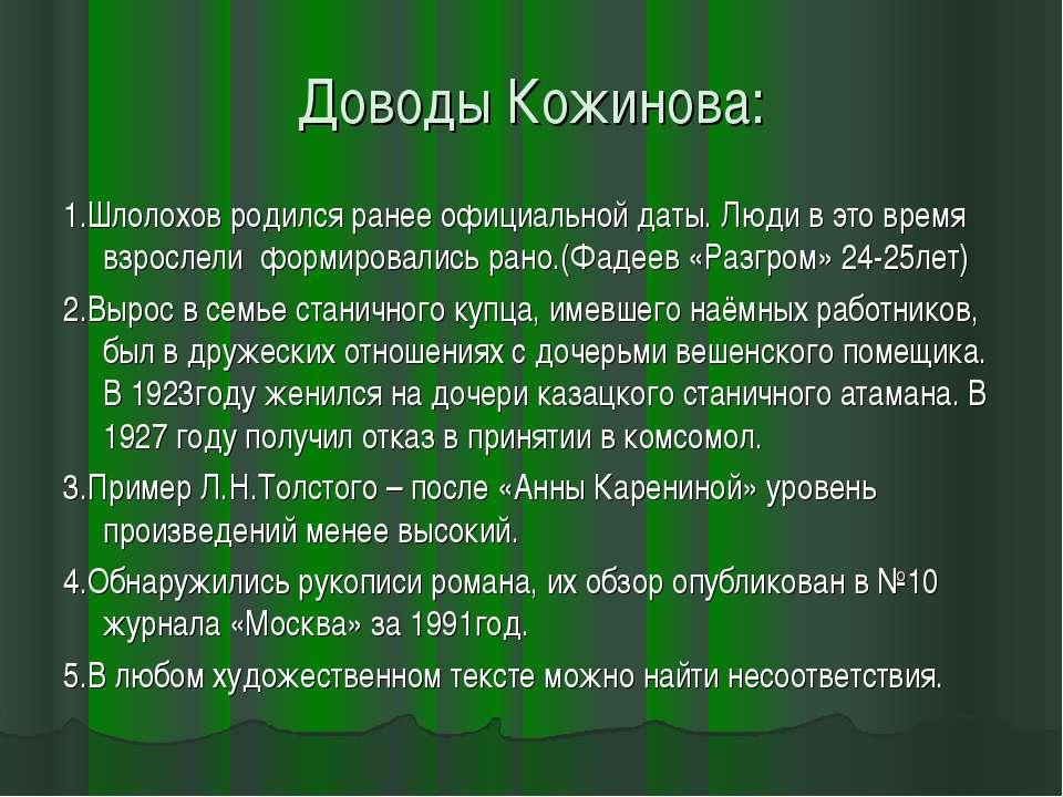 Доводы Кожинова: 1.Шлолохов родился ранее официальной даты. Люди в это время ...