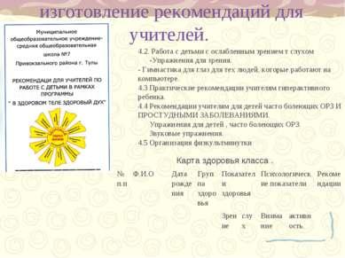 изготовление рекомендаций для учителей. 4.2. Работа с детьми с ослабленным зр...