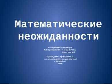 Математические неожиданности  Исследовательский реферат Работу выполнила:  ...