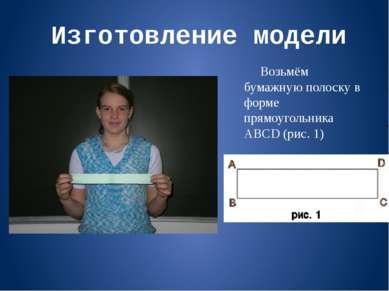Изготовление модели Возьмём бумажную полоску в форме прямоугольника ABCD (рис...