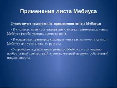 Применения листа Мебиуса Существуют технические применения ленты Мебиуса: - В...