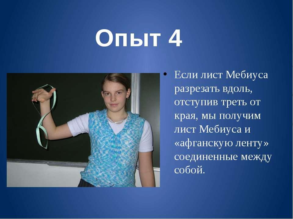 Опыт 4 Если лист Мебиуса разрезать вдоль, отступив треть от края, мы получим ...