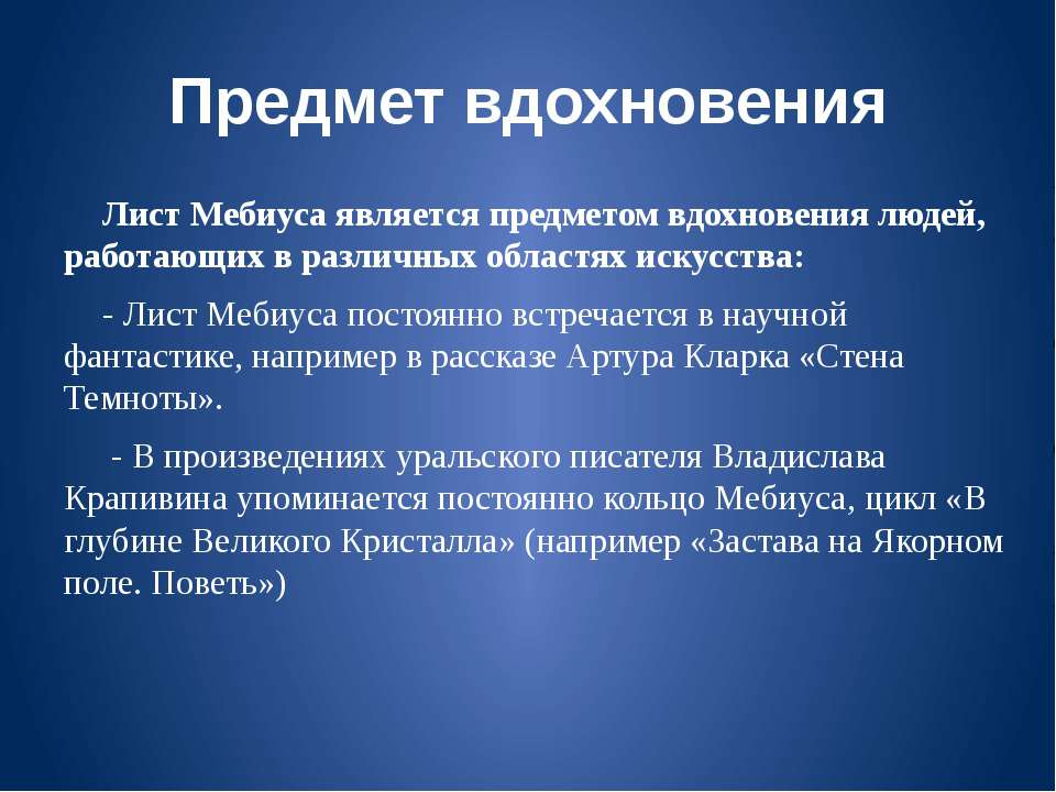 Предмет вдохновения Лист Мебиуса является предметом вдохновения людей, работа...