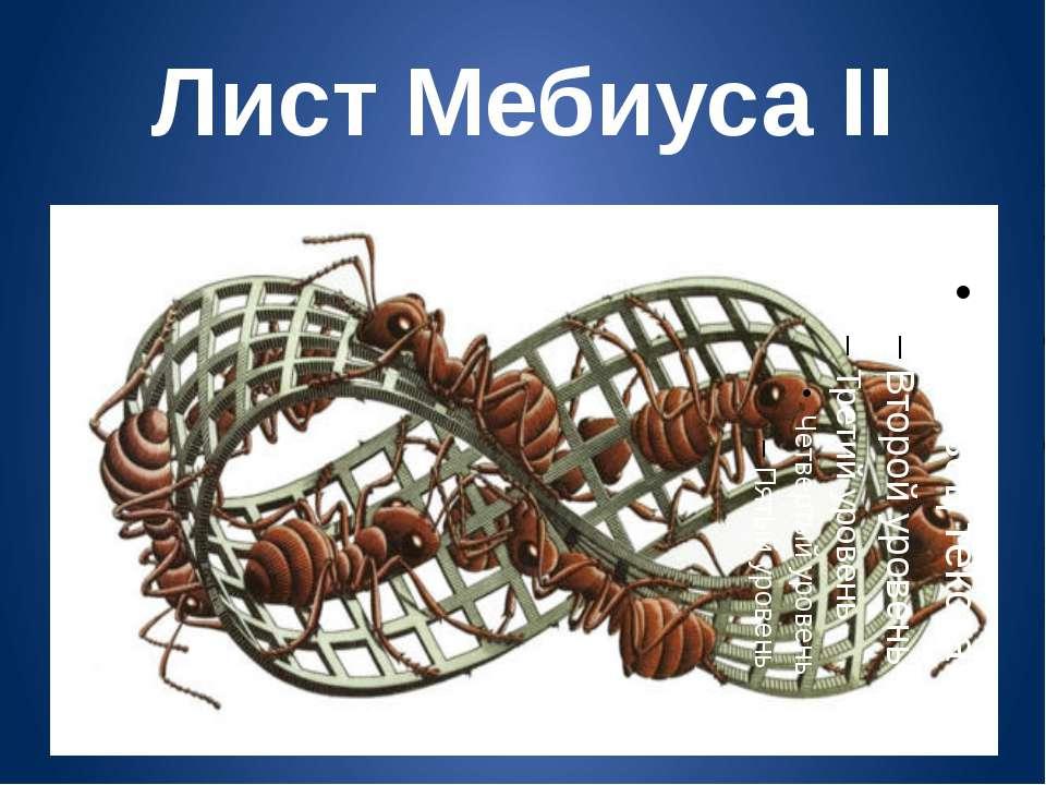 Лист Мебиуса II