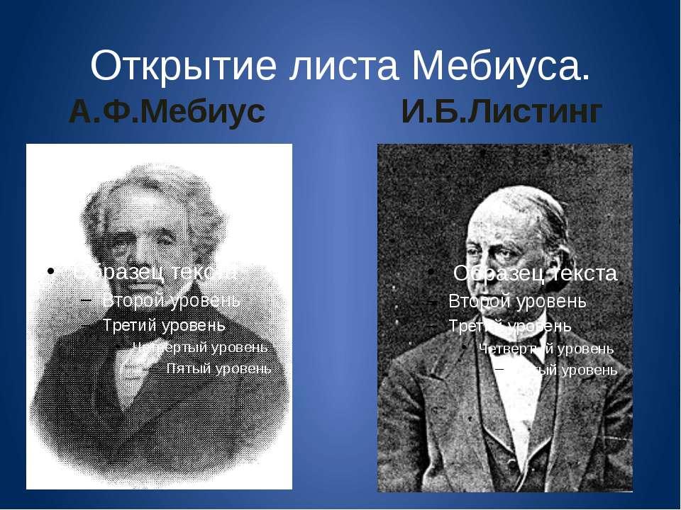Открытие листа Мебиуса. А.Ф.Мебиус И.Б.Листинг