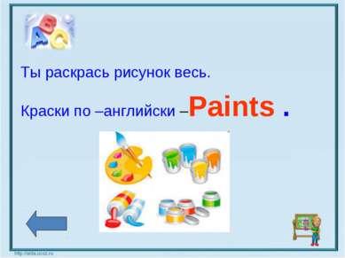 Ты раскрась рисунок весь. Краски по –английски –Paints .