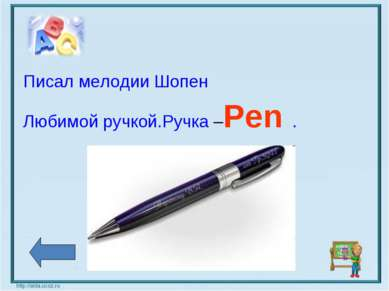 Писал мелодии Шопен Любимой ручкой.Ручка –Pen .