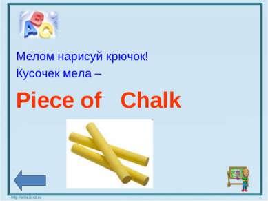 Мелом нарисуй крючок! Кусочек мела – Piece of Chalk