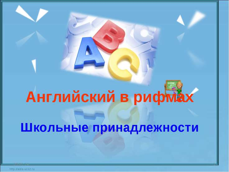 http://aida.ucoz.ru * *