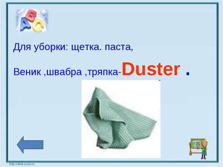 Для уборки: щетка. паста, Веник ,швабра ,тряпка-Duster .
