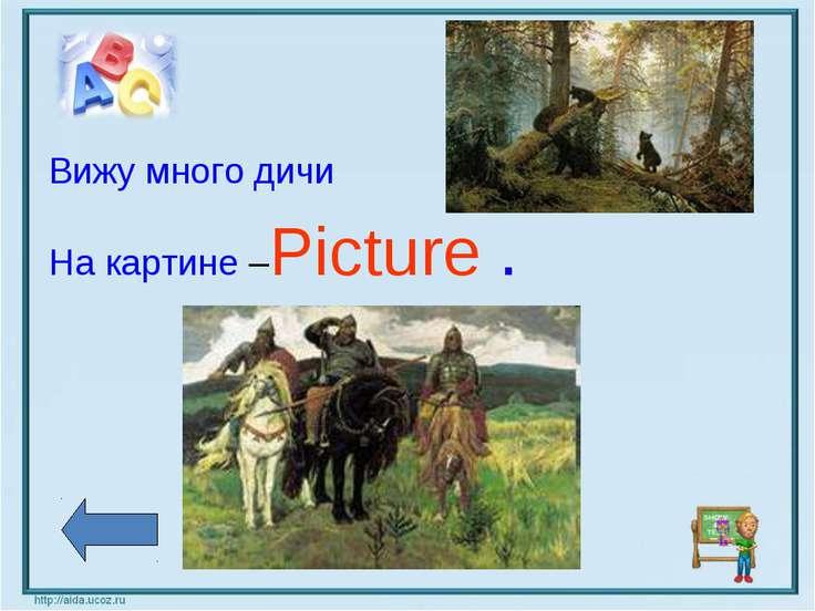 Вижу много дичи На картине –Picture .