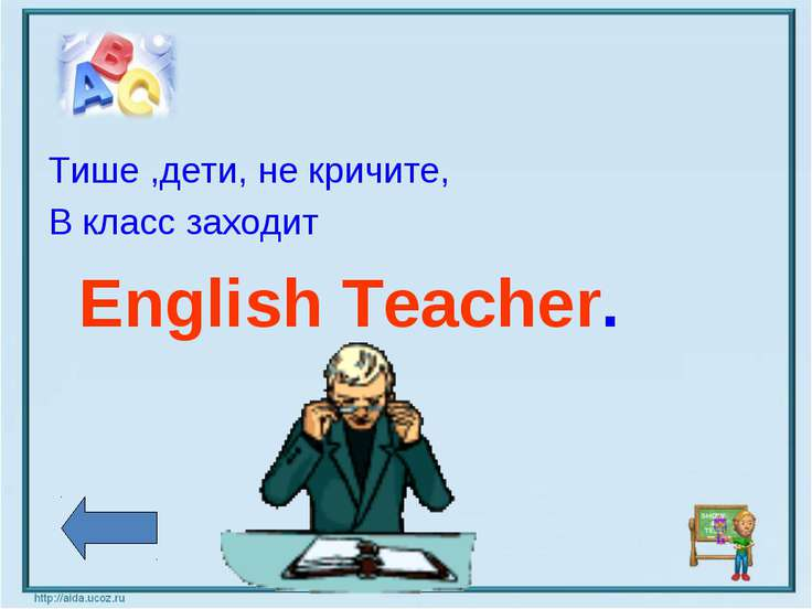 Тише ,дети, не кричите, В класс заходит English Teacher.