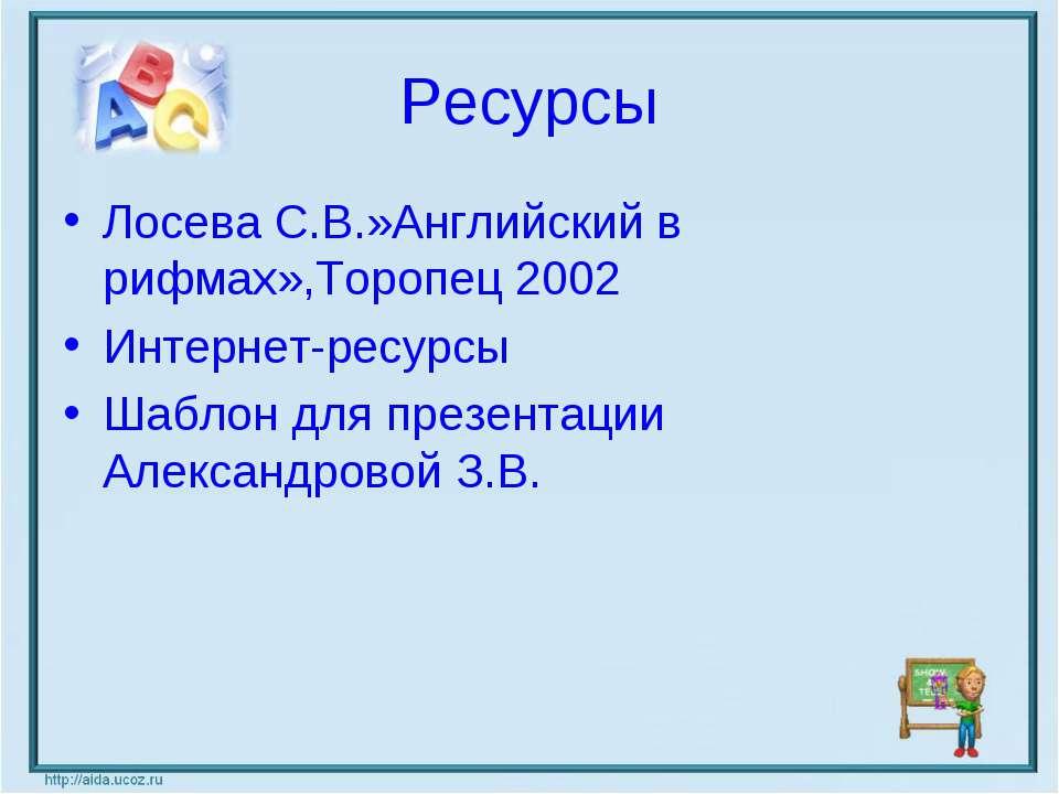 Ресурсы Лосева С.В.»Английский в рифмах»,Торопец 2002 Интернет-ресурсы Шаблон...