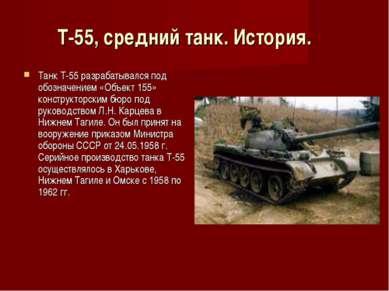 Т-55, средний танк. История. Танк Т-55 разрабатывался под обозначением «Об...
