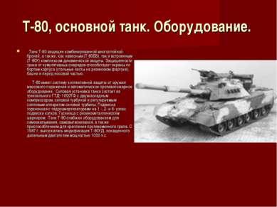 Т-80, основной танк. Оборудование.  Танк Т-80 защищен комбинированной многос...