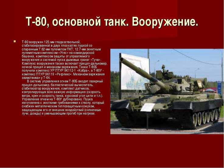 Т-80, основной танк. Вооружение. Т-80 вооружен 125-мм гладкоствольной, стабил...