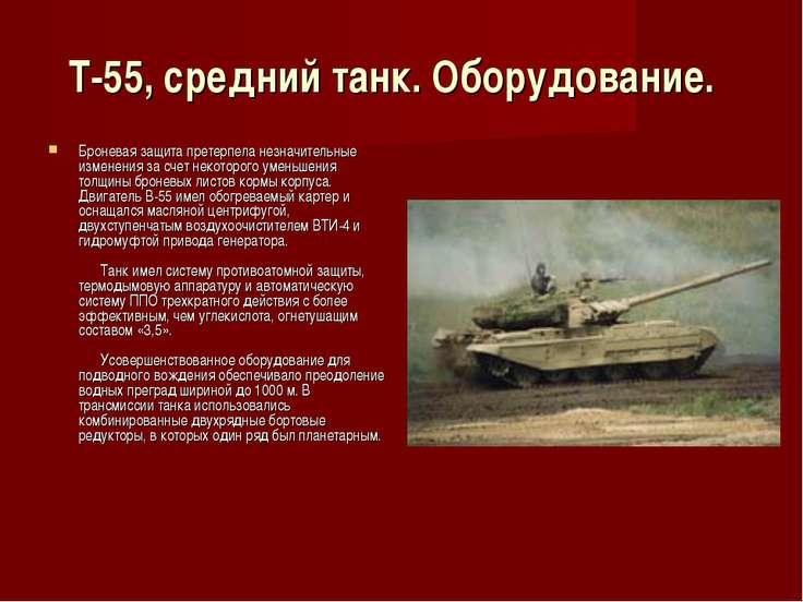 Т-55, средний танк. Оборудование. Броневая защита претерпела незначительные ...