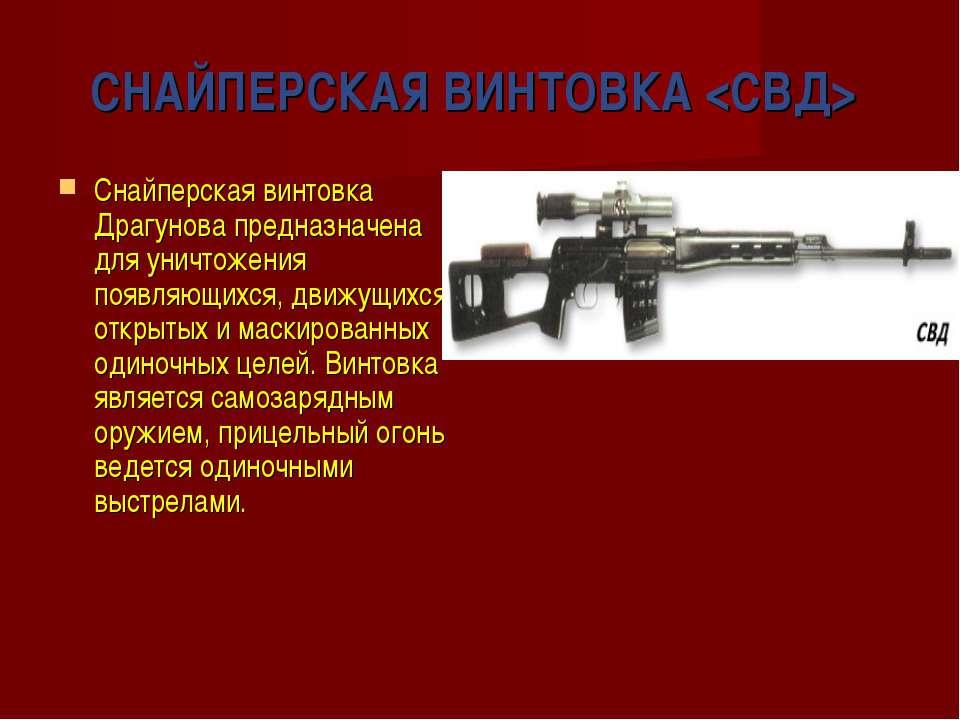 СНАЙПЕРСКАЯ ВИНТОВКА Снайперская винтовка Драгунова предназначена для уничтож...