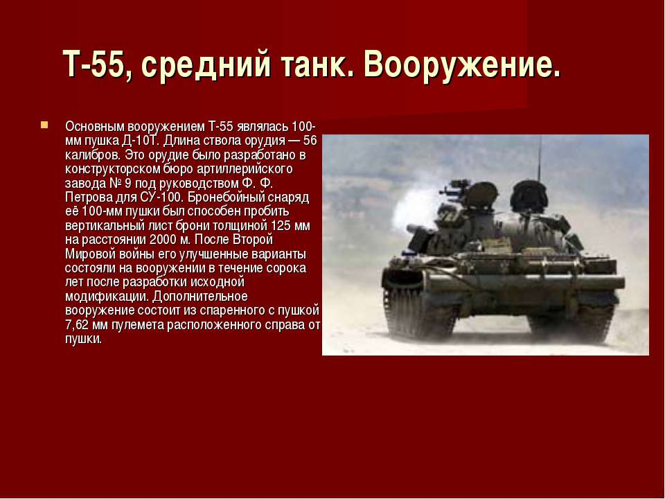 Т-55, средний танк. Вооружение. Основным вооружением Т-55 являлась 100-мм...
