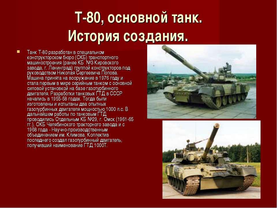 Т-80, основной танк. История создания. Танк Т-80 разработанвспециально...
