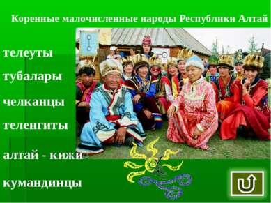 Коренные малочисленные народы Республики Алтай тубалары челканцы кумандинцы т...