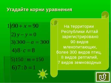Угадайте корни уравнения На территории Республики Алтай зарегистрировано 90 в...
