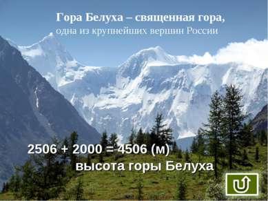 2506 + 2000 = 4506 (м) высота горы Белуха Гора Белуха – священная гора, одна ...