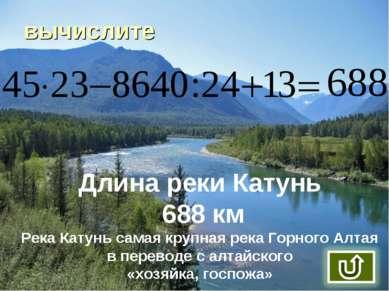 вычислите Длина реки Катунь 688 км Река Катунь самая крупная река Горного Алт...