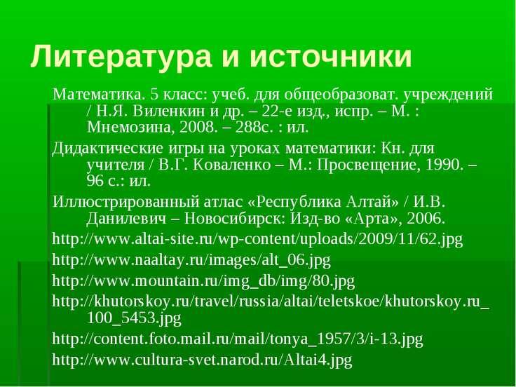 Литература и источники Математика. 5 класс: учеб. для общеобразоват. учрежден...