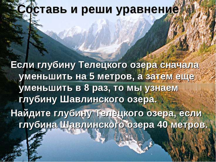 Составь и реши уравнение Если глубину Телецкого озера сначала уменьшить на 5 ...