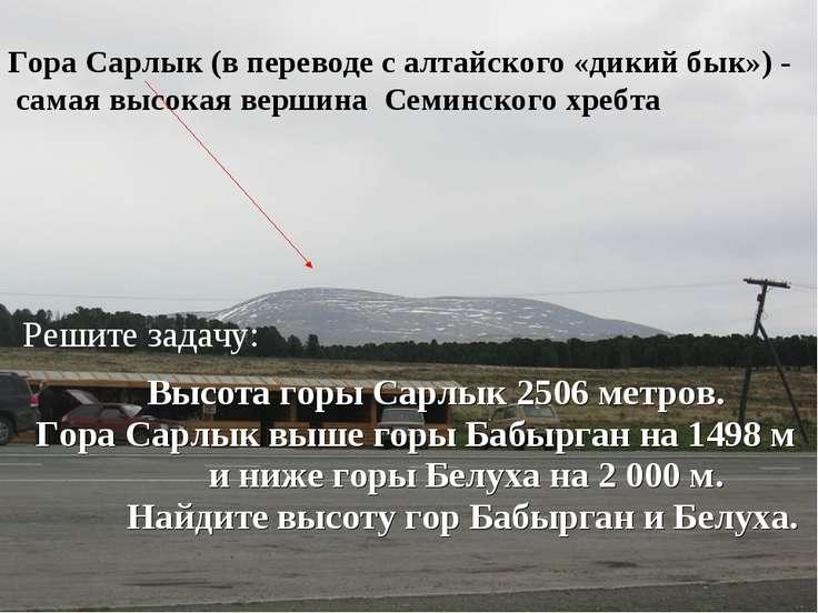 Высота горы Сарлык 2506 метров. Гора Сарлык выше горы Бабырган на 1498 м и ни...
