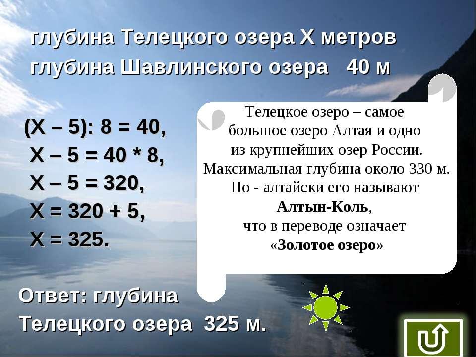 глубина Телецкого озера Х метров глубина Шавлинского озера 40 м (Х – 5): 8 = ...