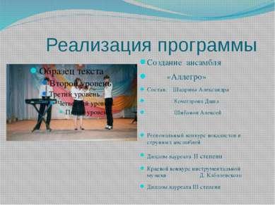 Реализация программы Создание ансамбля «Аллегро» Состав: Шадрина Александра К...